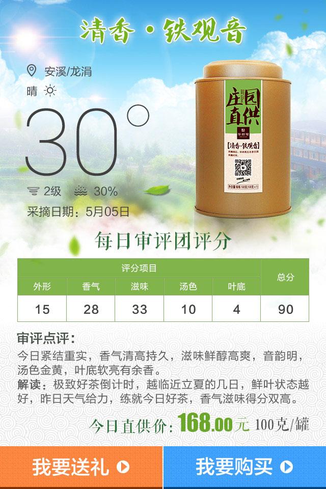 春茶预售-华祥苑1