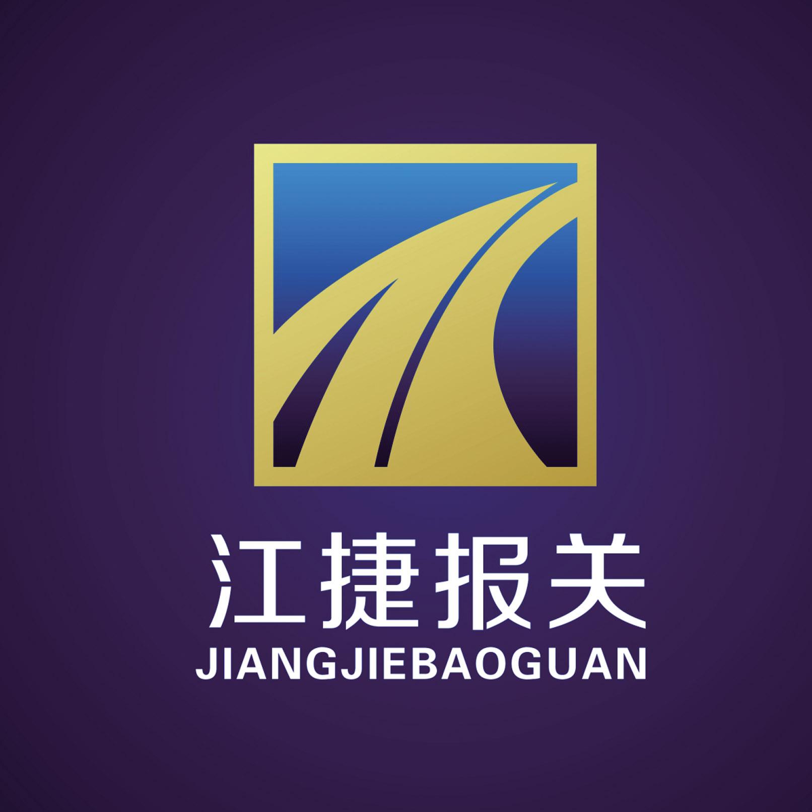 江捷报关logo