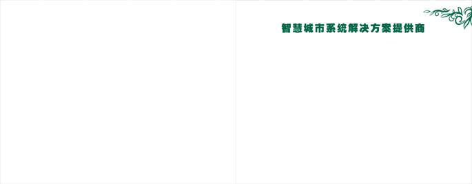 畫冊設計-慧銳通企業B