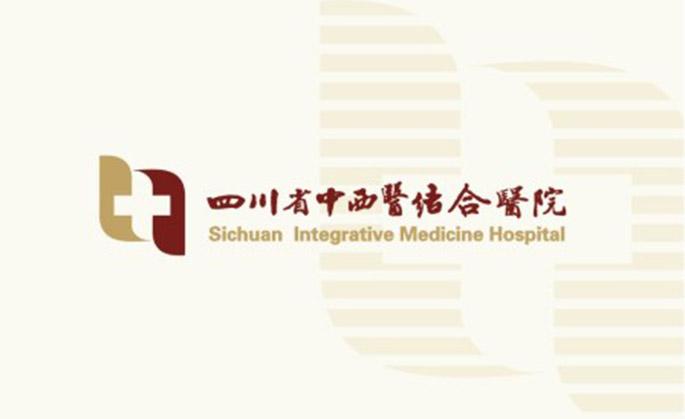 四川省中西医结合医院品牌设计