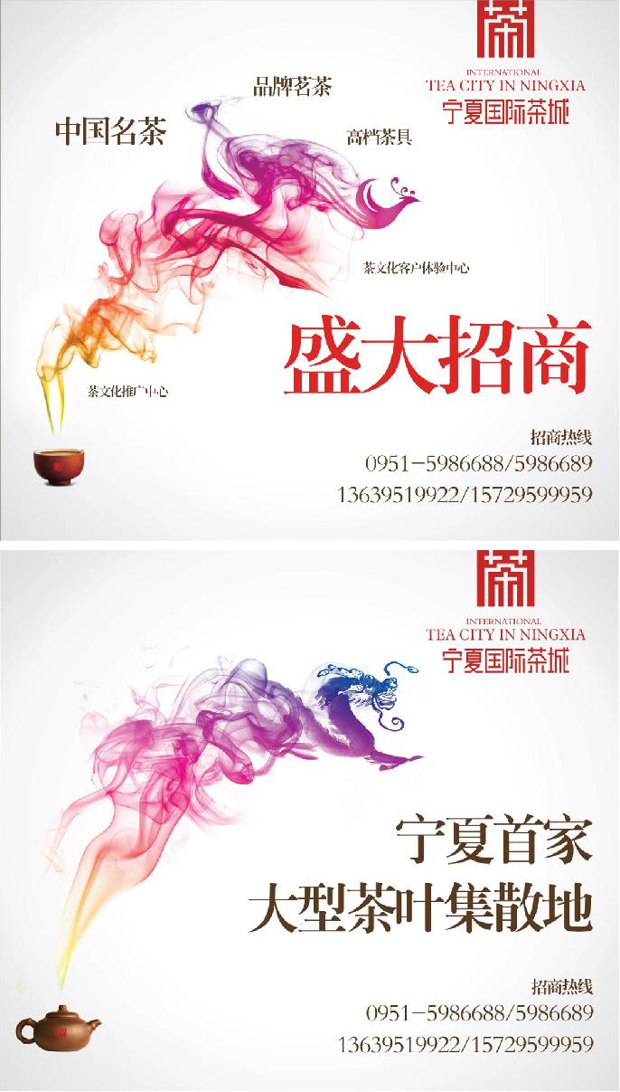 寧夏國際茶城主畫面