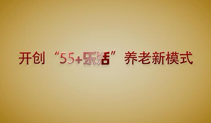 開創55+樂活養老新模式