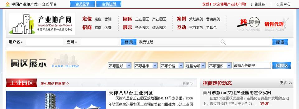 產業地產網平臺網站
