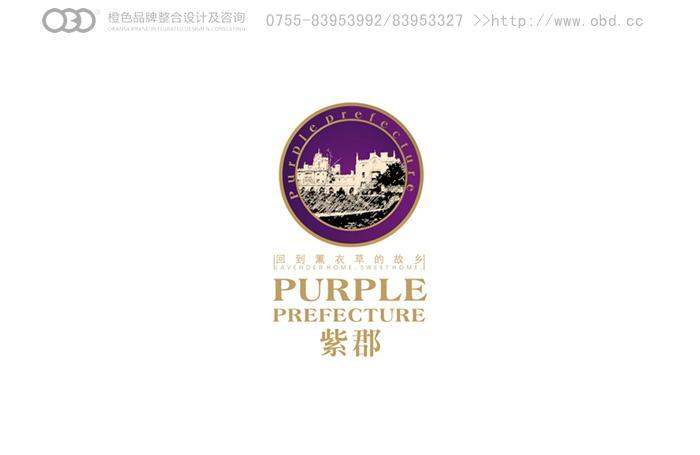 东诚康桥•紫郡品牌形象整合设计及推广