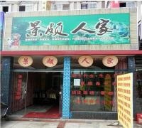 最常见的饭店起名方法