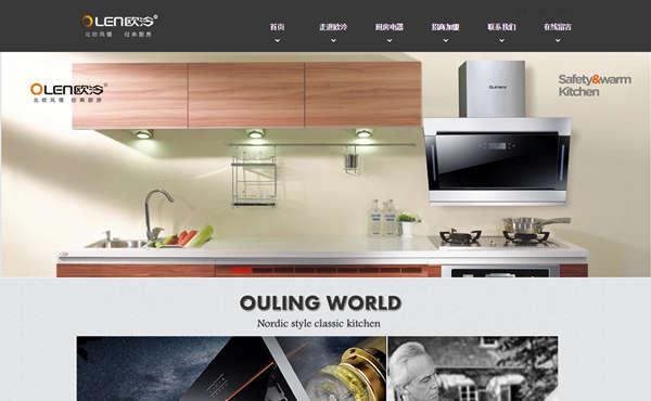 厨房电器行业网站