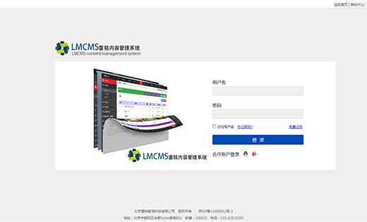 LMCMS内容管理系统