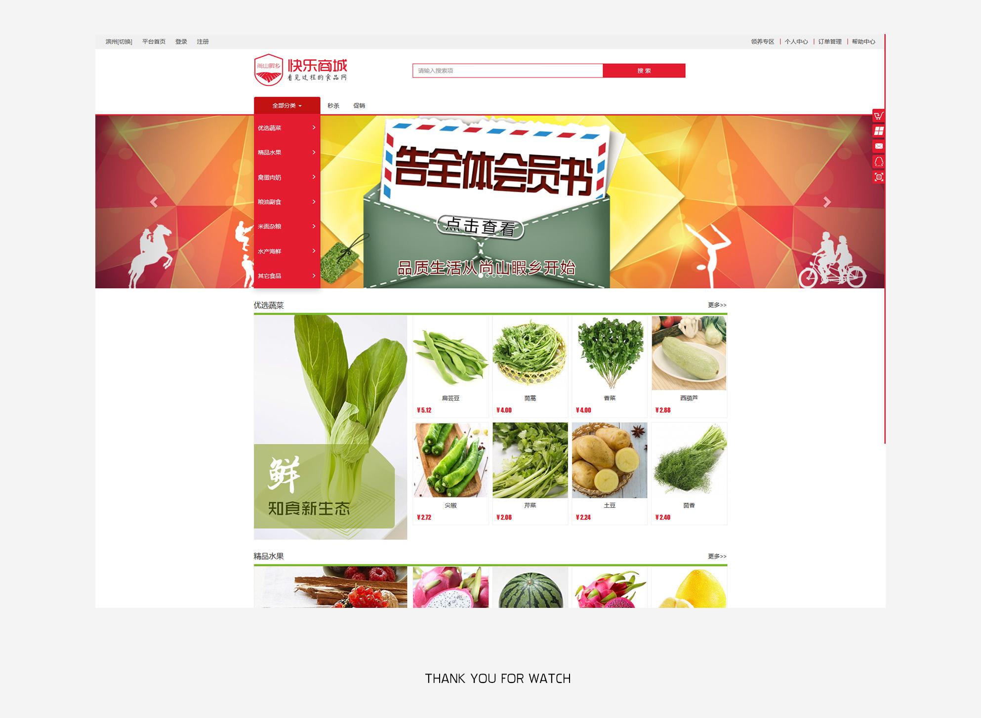 尚山睱乡快乐商城