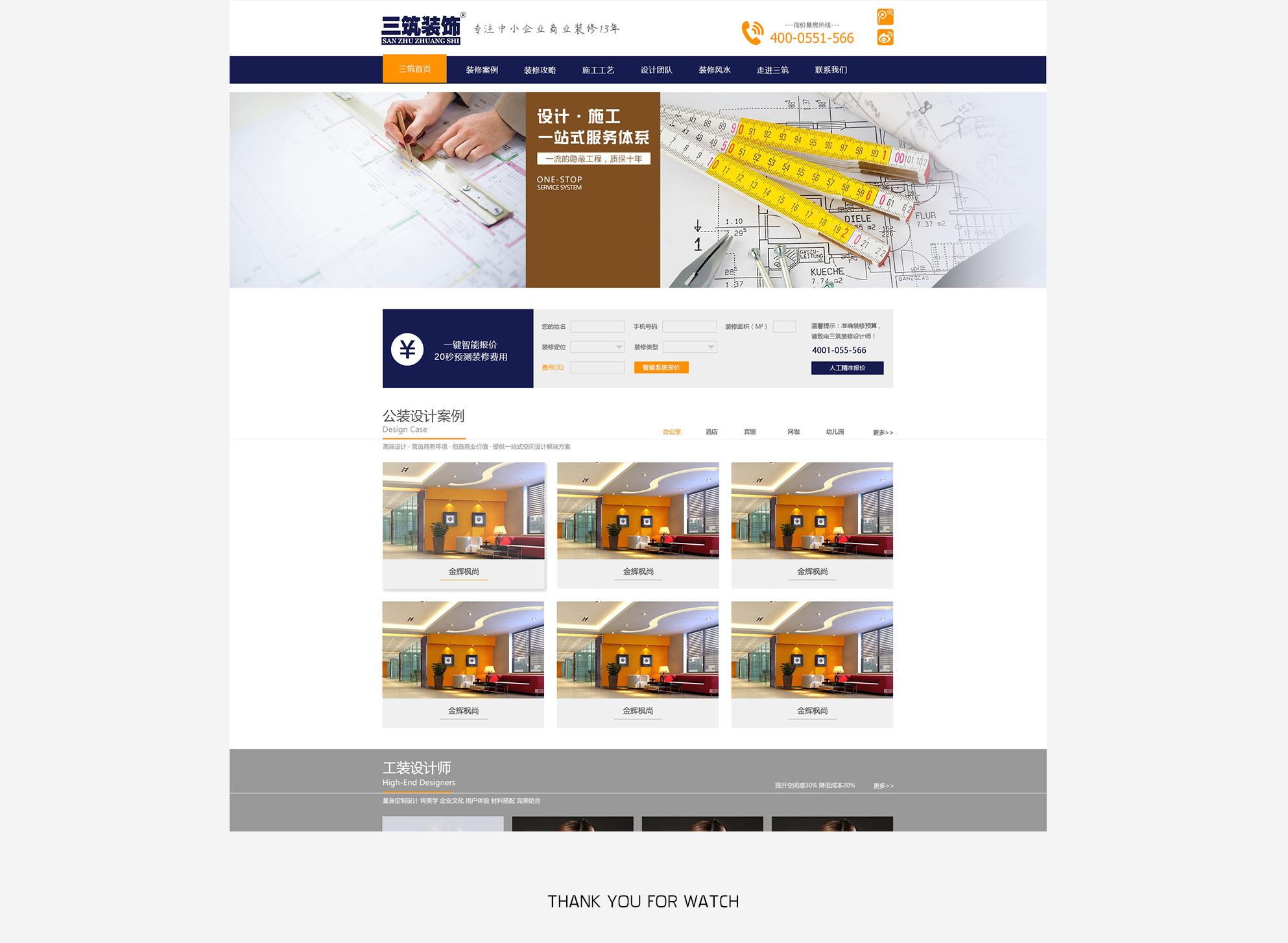 建筑行业企业站