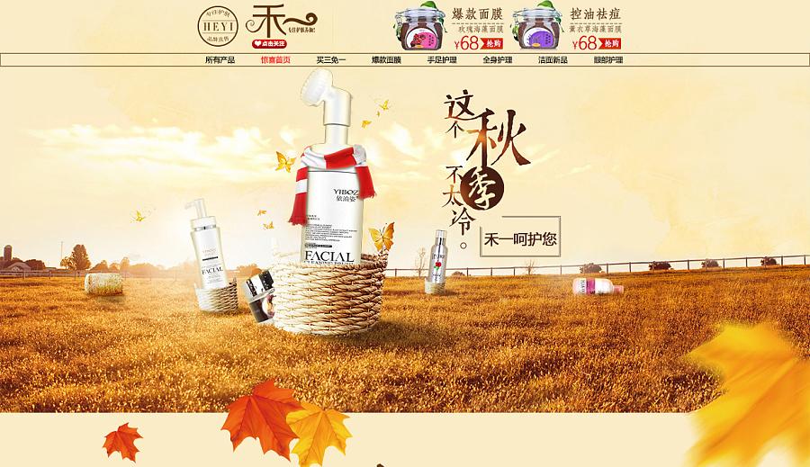 秋季化妆品首页