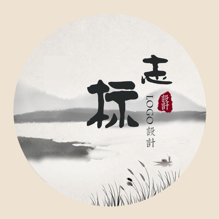 logo設計 原創公司商標設計卡通標志字體企業品牌VI設計滿意為止