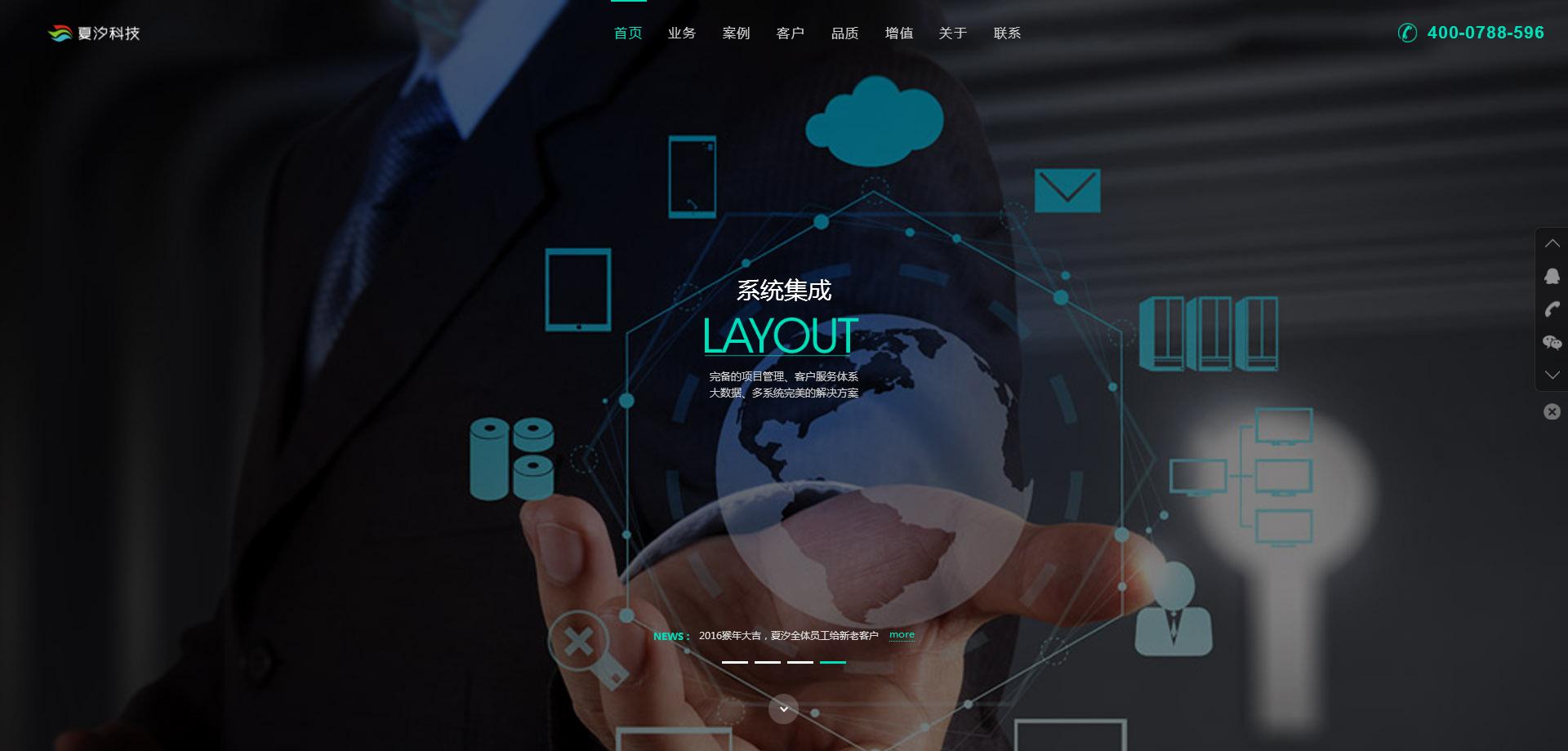 上海某科技公司官方网站