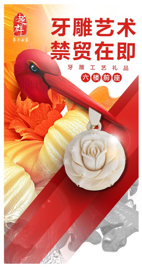 廣州白天鵝超群象牙宣傳海報設計