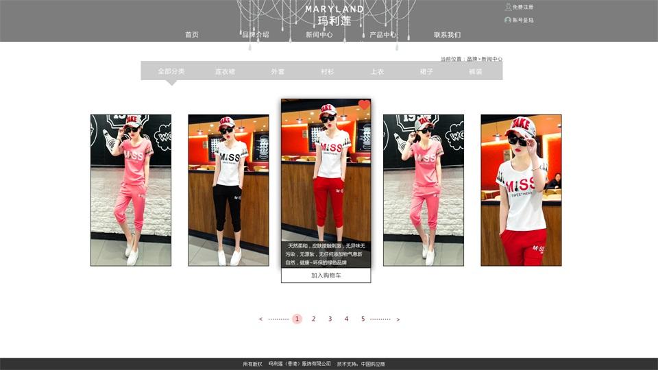 服装品牌网站设计