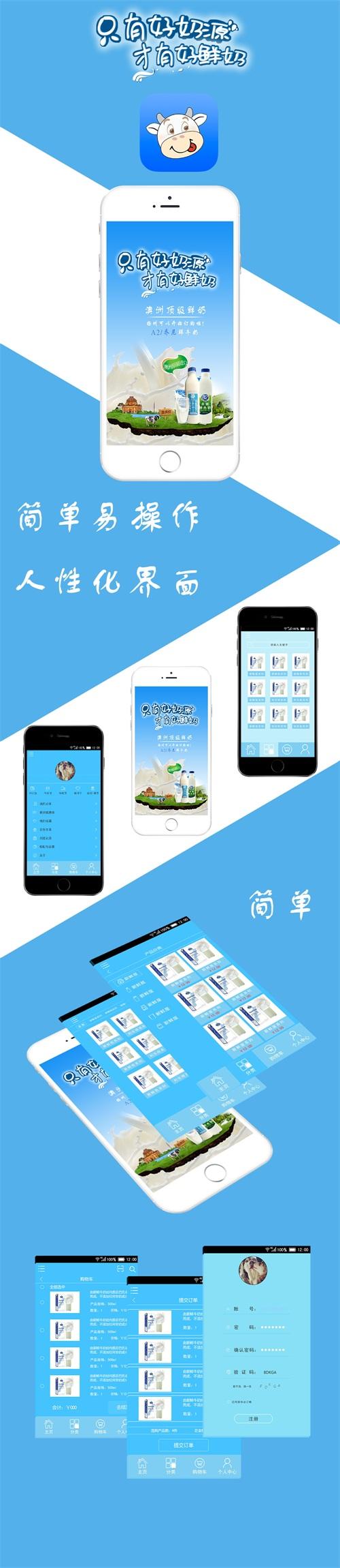 牛奶手机APP设计