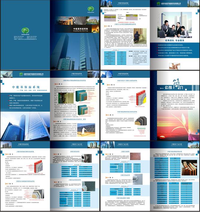 企业画册设计中文字的放置方法,如何正确运用文字
