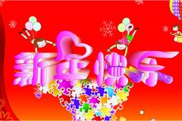 新年祝福语大全,小编教您如何用微信送祝福