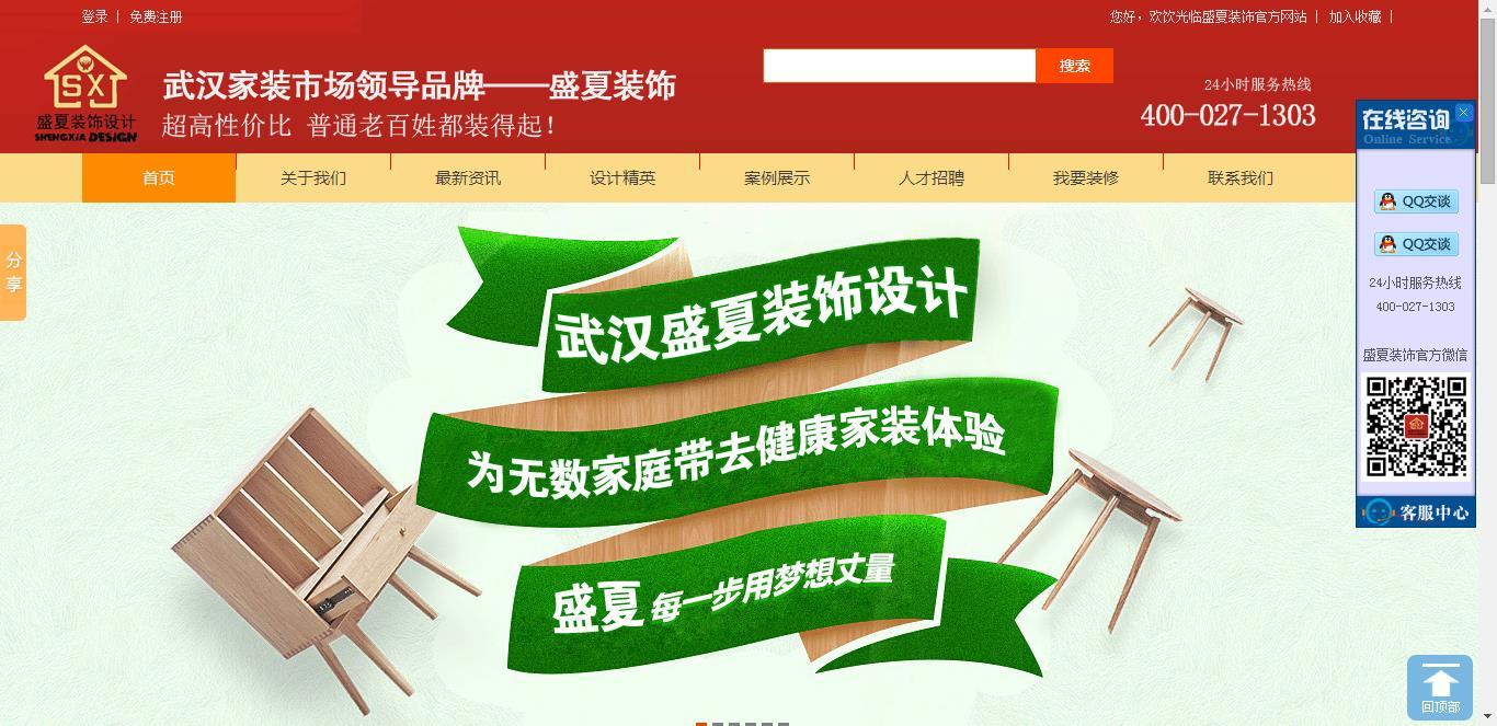 武汉盛夏建筑装饰工程有限公司