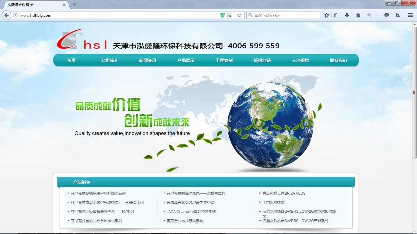 【凡享科技】www.hslhbkj.com   天津市泓盛隆环保科技