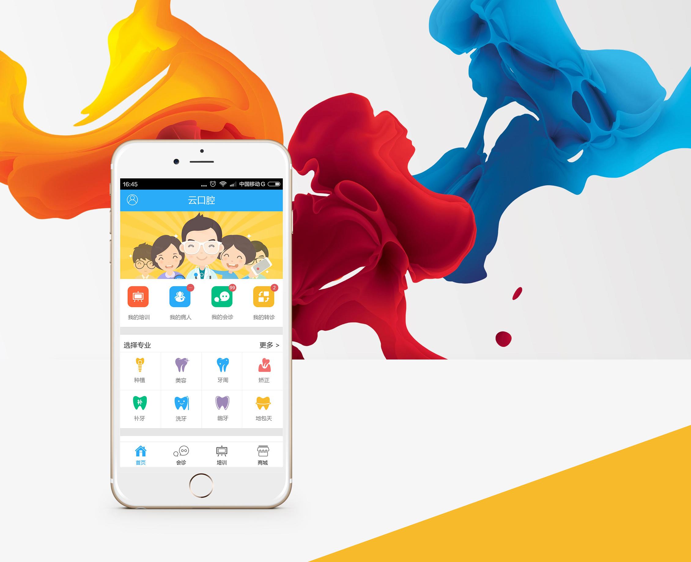 云口腔app设计