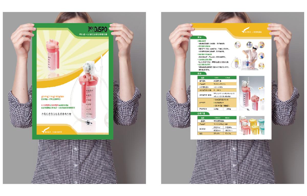 小池医疗器械 海报设计
