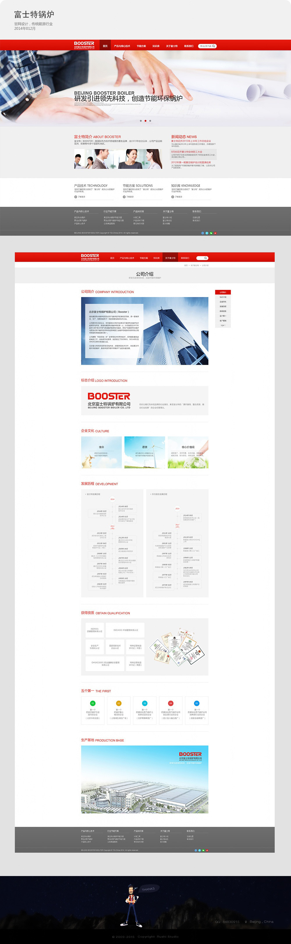 富士特锅炉-网站设计