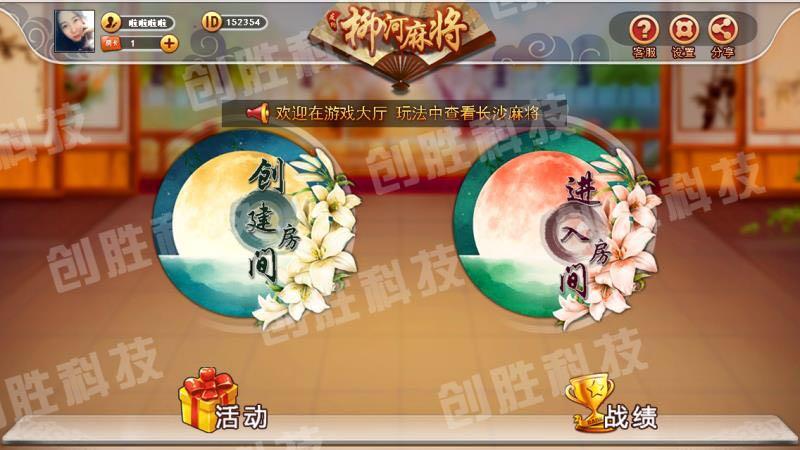 微信游戏 微信h5游戏  h5游戏app开发 h5麻将开发