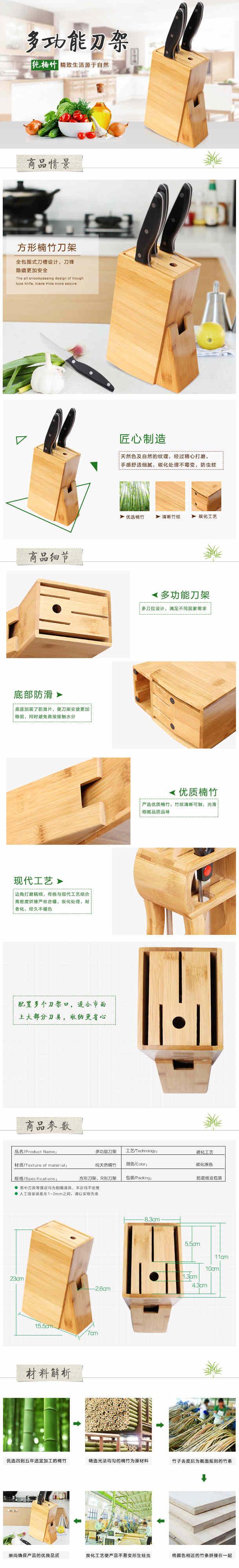 【淘寶設計】【商品詳情】楠竹刀架