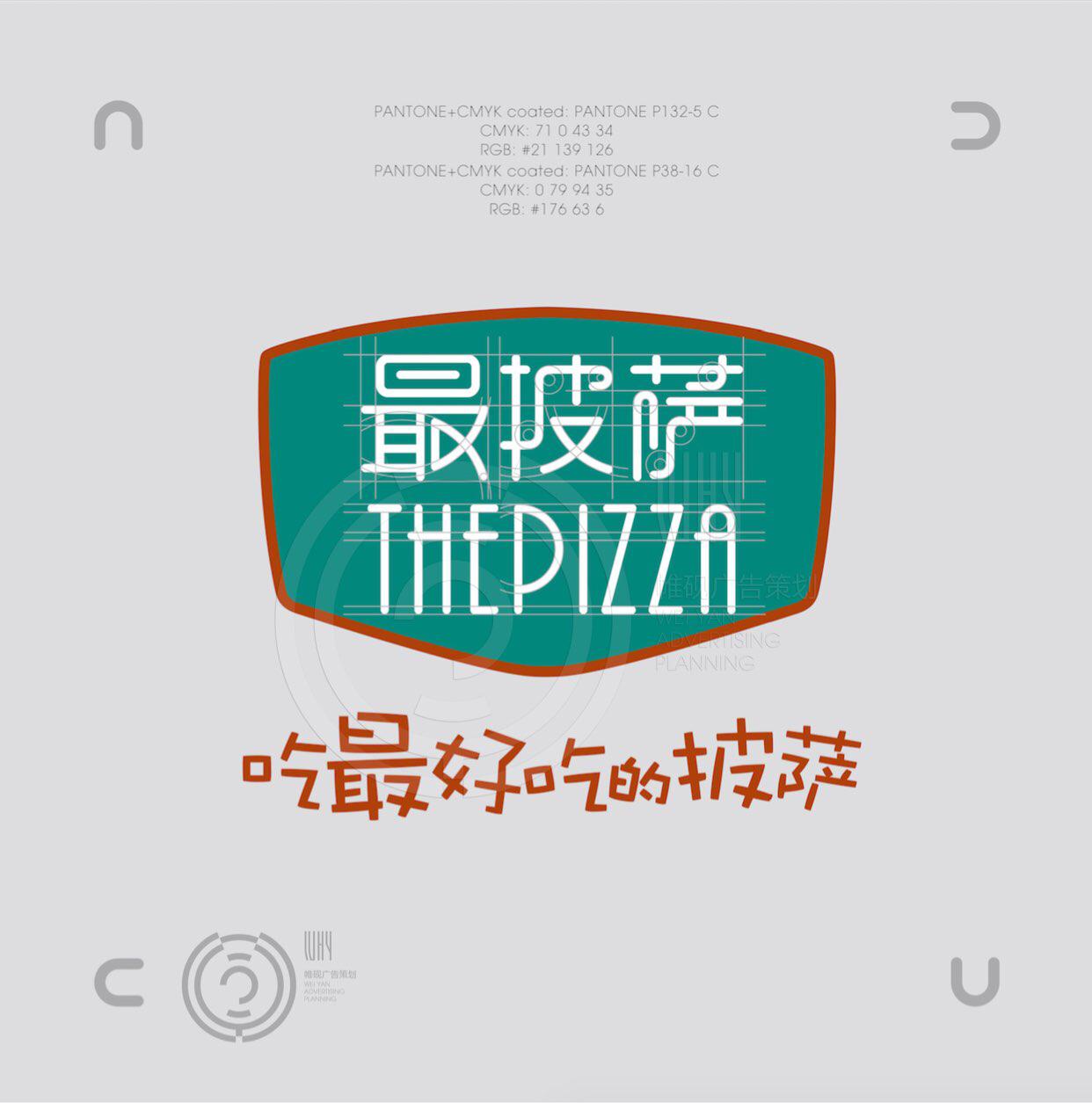 THEPIZZA最披萨VI视觉识别系统
