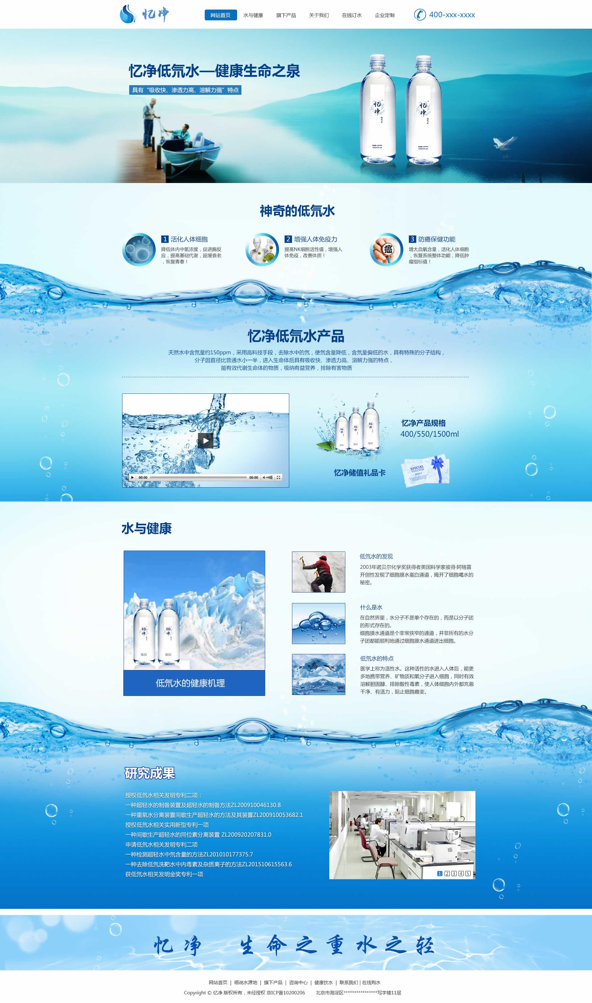招商加盟网站UI设计