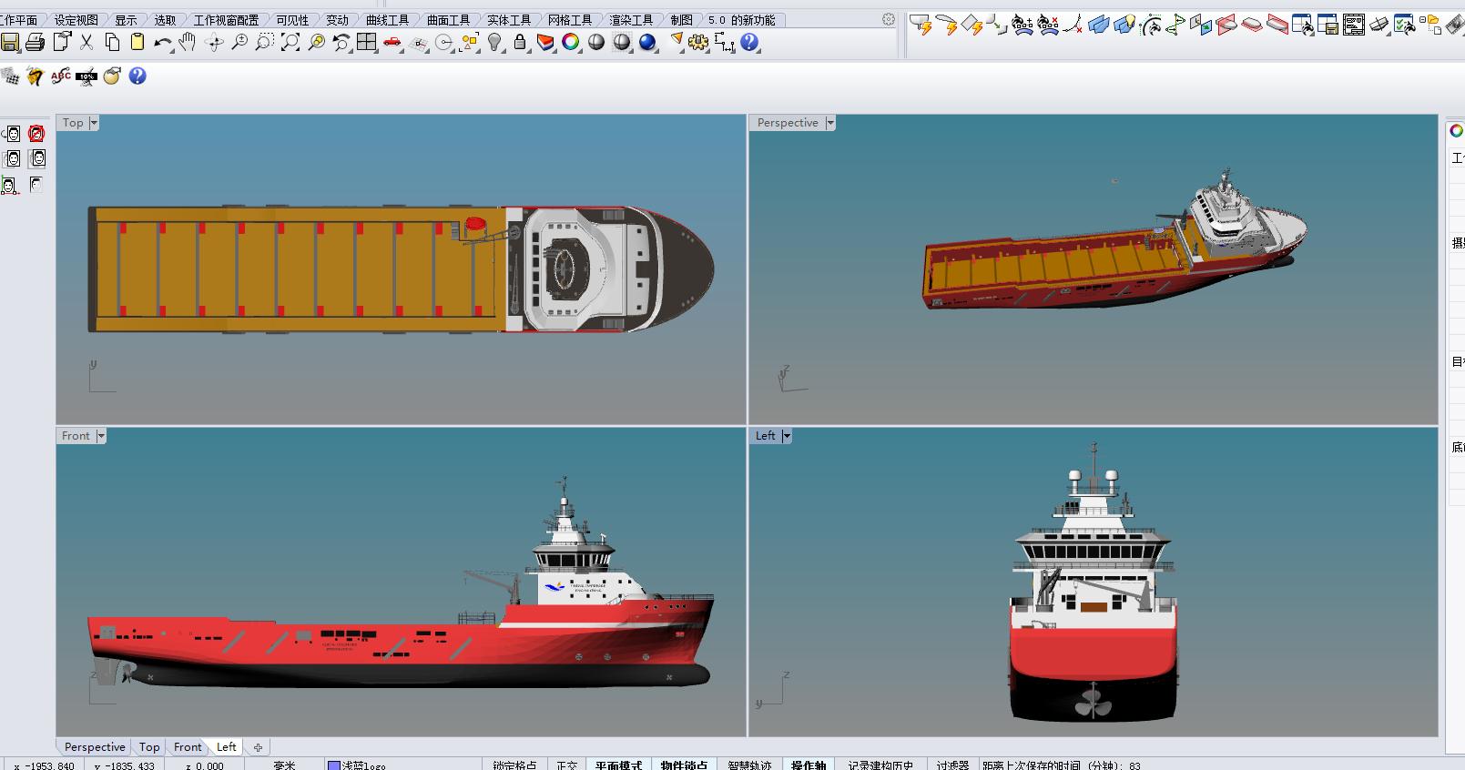 船舶设计/游艇设计