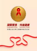圣母妇产医院公益活动策划书封面
