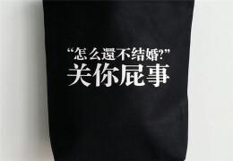 今年最爱帆布包创意手提袋设计