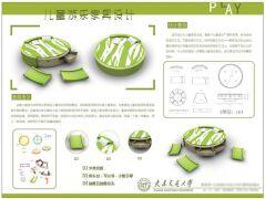 儿童玩乐工业设计展板