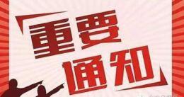 工商总局:加强企业信用公示注重年报质量