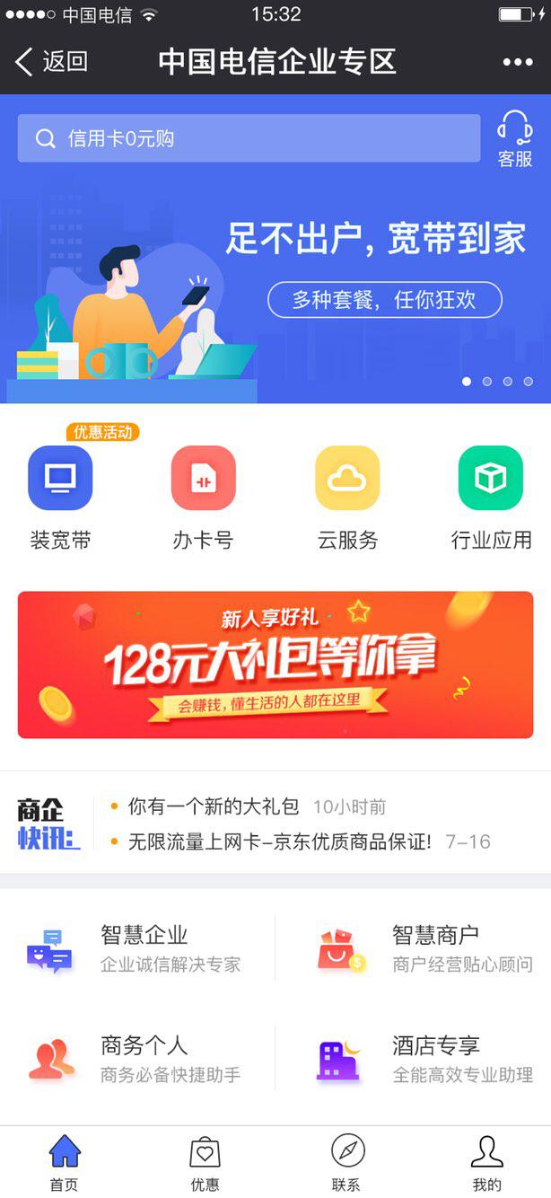 中國電信手機h5