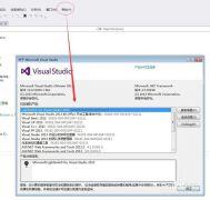 C#开发基础的编程工具VS2013入门基础及使用技巧