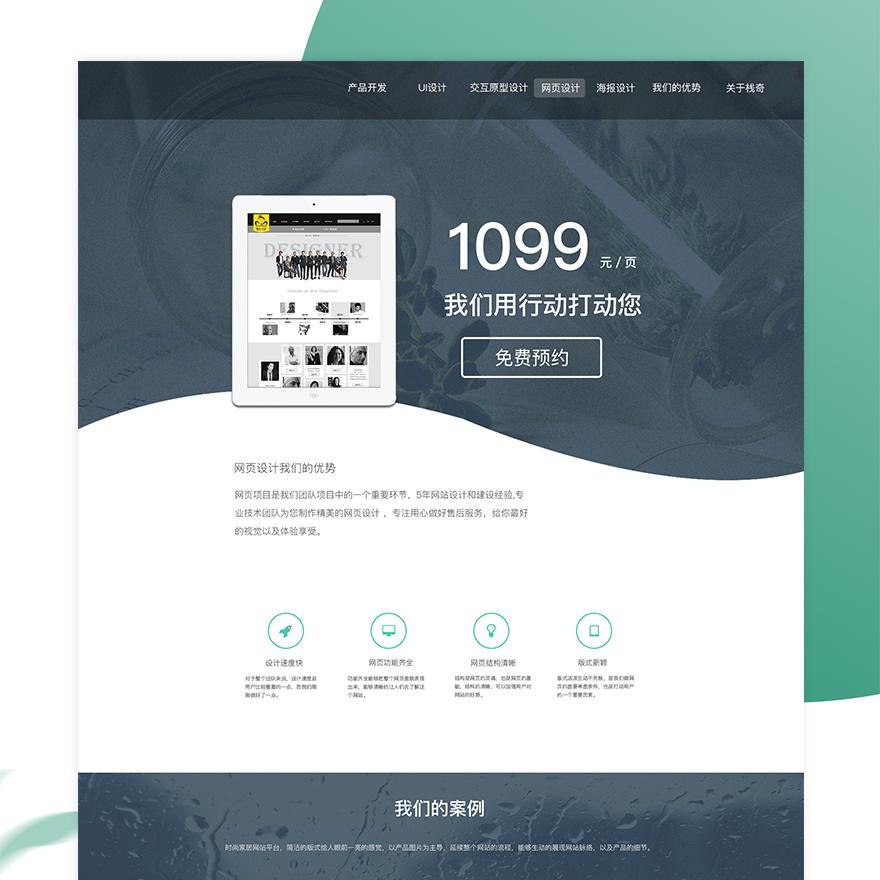網站設計開發