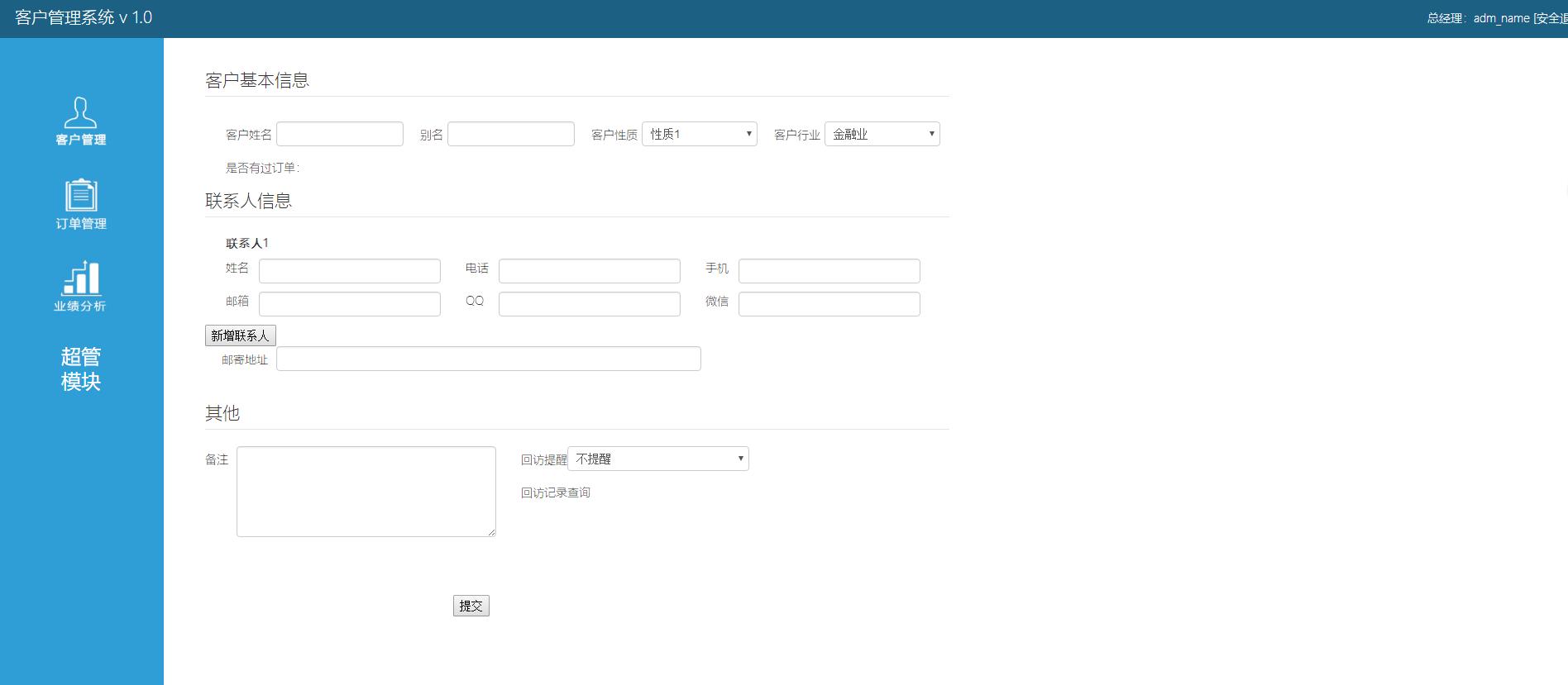 客户&订单管理系统