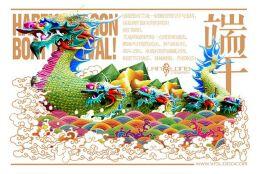 五月天吃粽子端午节电子贺卡图片欣赏