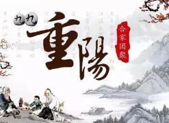 重阳节祝福短语大全