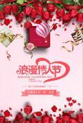 2018创意玫瑰情人节促销海报