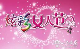 甜蜜温馨的三八妇女节祝福语 经典三八妇女节祝福短信