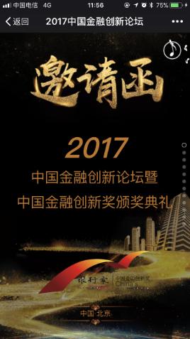 2017中國金融創新論壇H5
