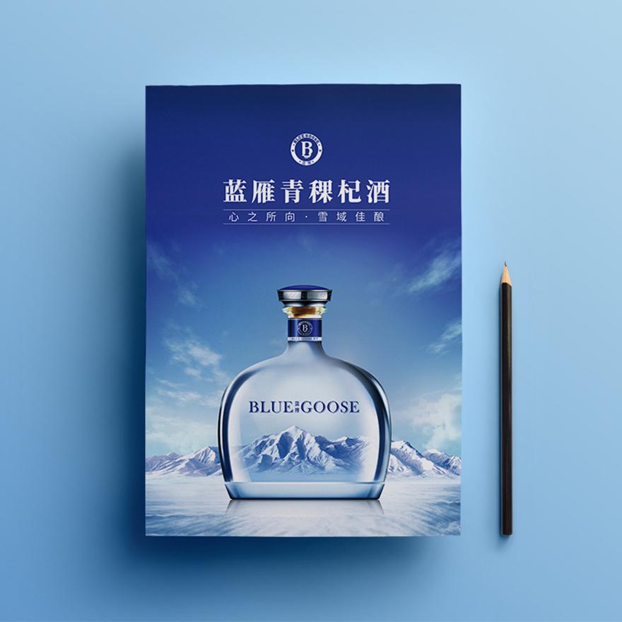 蓝雁青稞酒海报