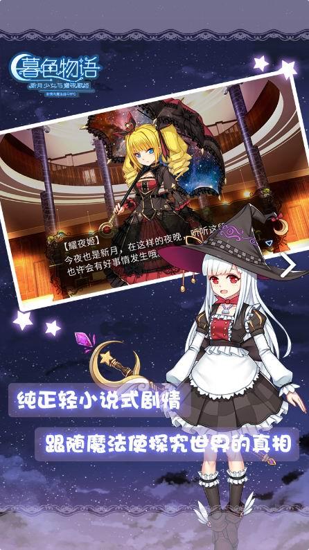 暮色物语-剧情向魔法战斗RPG