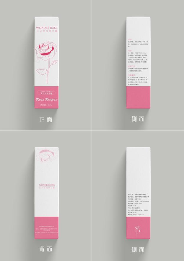 【匠南廣告有限公司】護膚品玫瑰水外包裝高端設計