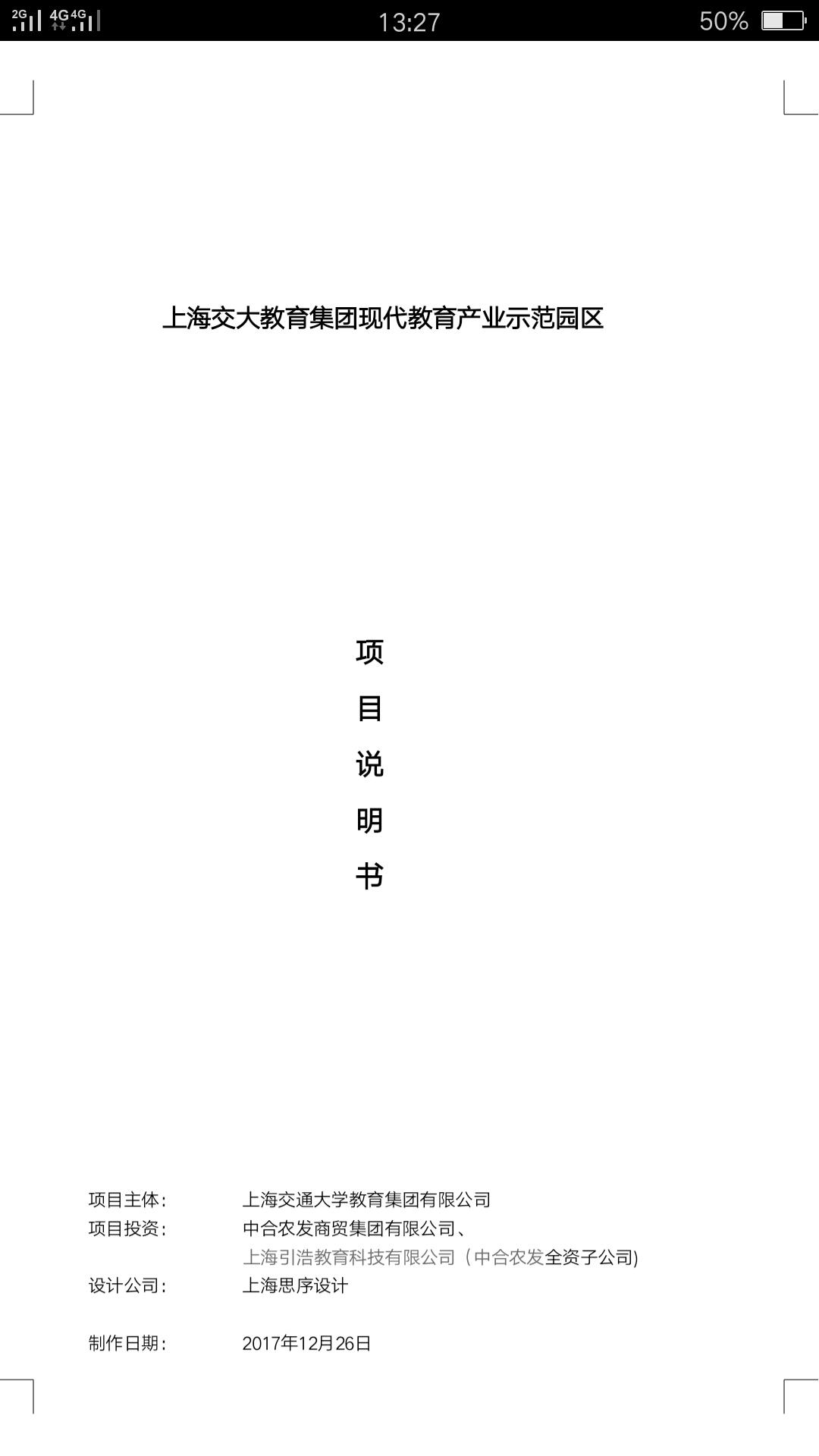上海交大教育园区项目说明书