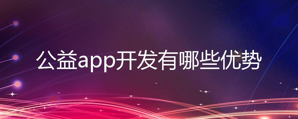 公益app开发