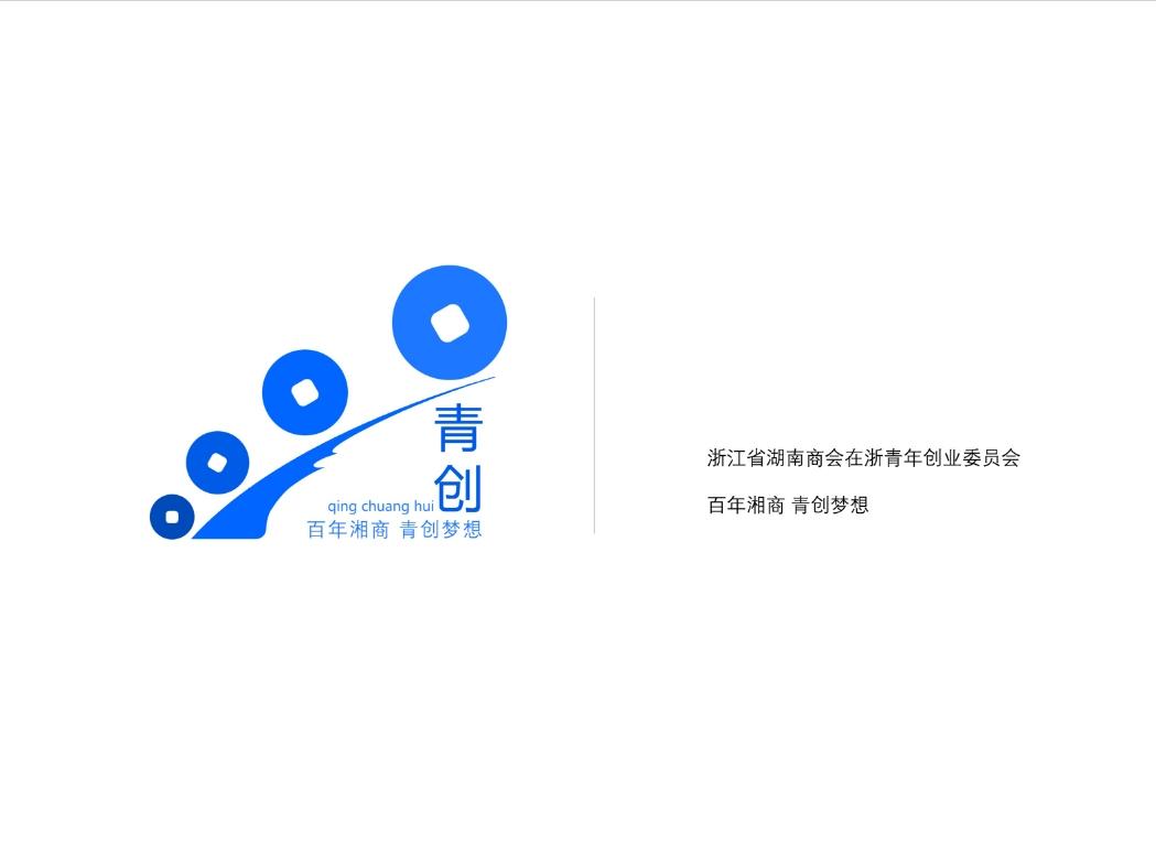 湖南省在浙创业青年商业委员会
